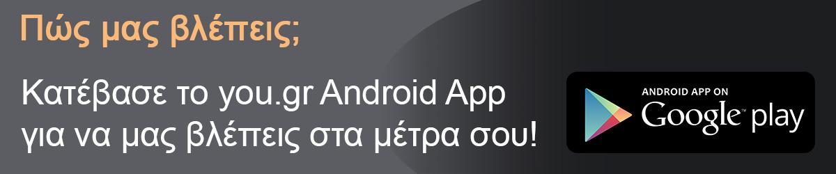 Κατέβασε το You.gr app από το Play